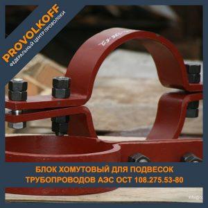 Блок хомутовый для подвесок трубопроводов АЭС ОСТ 108.275.53-80