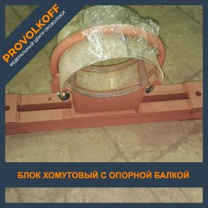 Блок хомутовый с опорной балкой для подвесок трубопроводов АЭС и ТЭЦ ОСТ 108.275.54-80