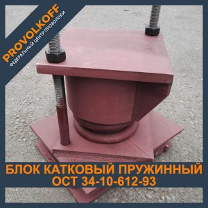 Блок катковый пружинный ОСТ 34-10-612-93