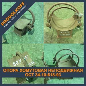 Опора хомутовая неподвижная ОСТ 34-10-618-93
