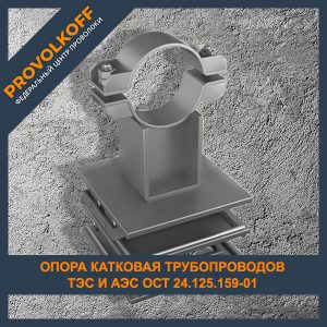 Опора катковая трубопроводов ТЭС и АЭС ОСТ 24.125.159-01