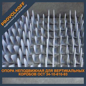 Опора неподвижная для вертикальных коробов ОСТ 34-10-610-93
