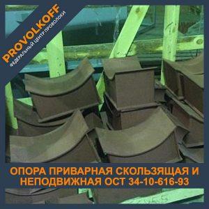 Опора приварная скользящая и неподвижная ОСТ 34-10-616-93
