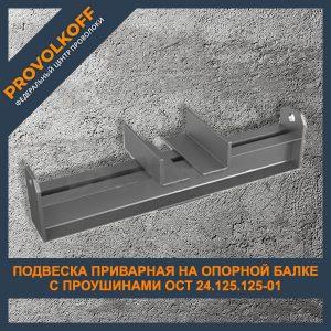 Подвеска приварная на опорной балке с проушинами ОСТ 24.125.125-01