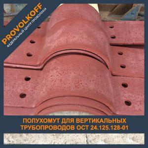 Полухомут для вертикальных трубопроводов ОСТ 24.125.128-01