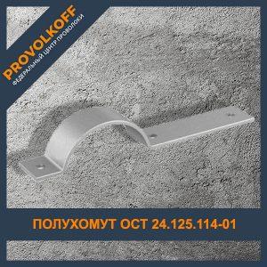 Полухомут ОСТ 24.125.114-01