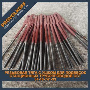 Резьбовая тяга с ушком для подвесок станционных трубопроводов ОСТ 34-10-741-93