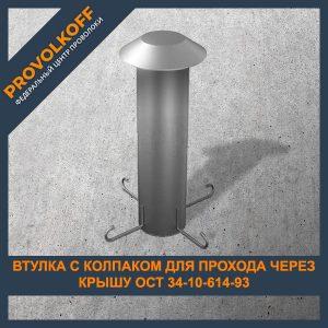 Втулка с колпаком для прохода через крышу ОСТ 34-10-614-93