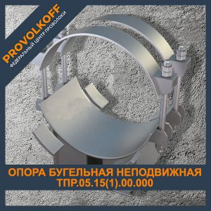 Опора бугельная неподвижная ТПР.05.15(1).00.000