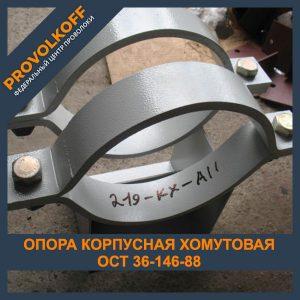 Опора корпусная хомутовая ОСТ 36-146-88