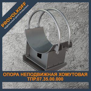 Опора неподвижная хомутовая ТПР.07.35.00.000