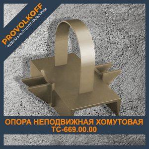 Опора неподвижная хомутовая ТС-669.00.00