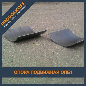 Опора подвижная ОПБ1