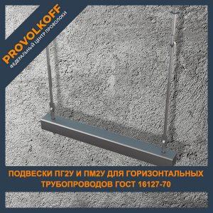 Подвески ПГ2у и ПМ2у для горизонтальных трубопроводов ГОСТ 16127-70