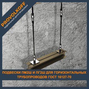 Подвески ПМ2ш и ПГ2ш для горизонтальных трубопроводов ГОСТ 16127-70