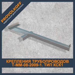 Крепления трубопроводов Т-ММ-08-2009-1. Тип КСК1